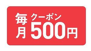 Enjoyパック 500円クーポン