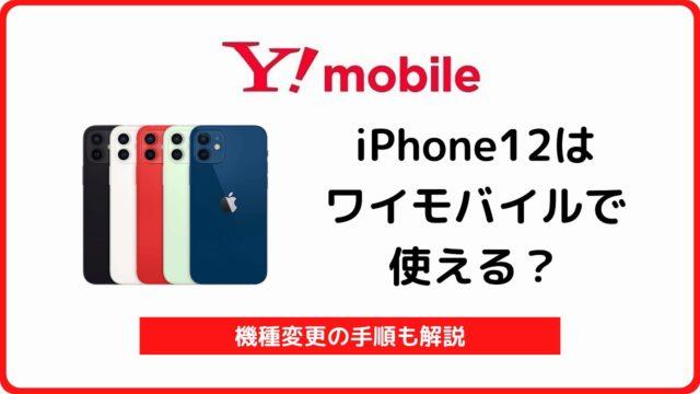 ワイモバイル iPhone12