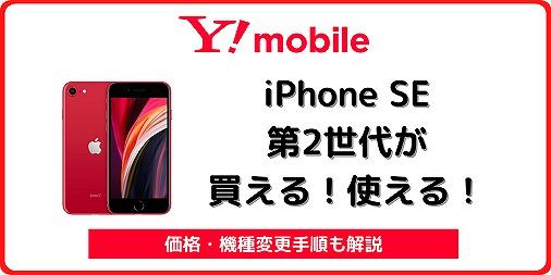 ワイモバイル iPhone SE 第2世代 iPhone SE2