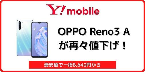 ワイモバイル OPPO Reno3 A