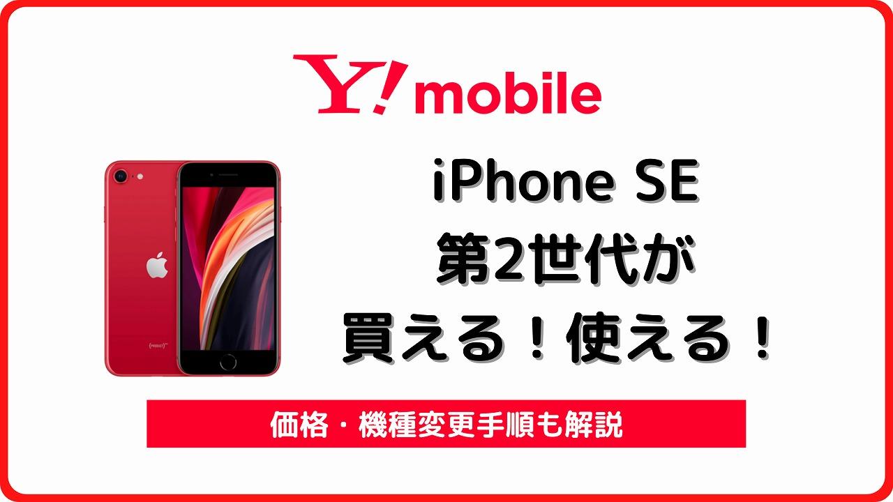 ワイモバイル iPhone SE 第2世代 iPhoneSE2
