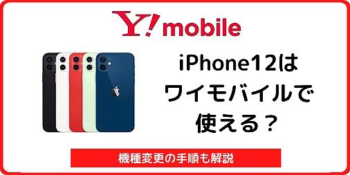 ワイモバイル iPhone12 iPhone12mini