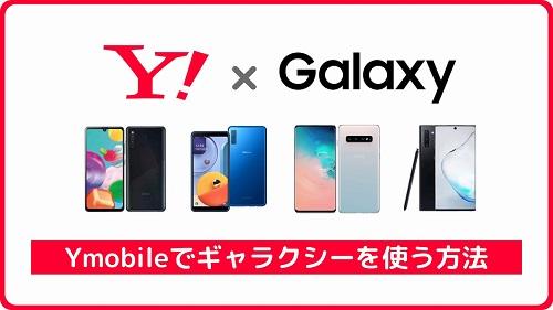 ワイモバイル 持ち込み Galaxy 機種変更