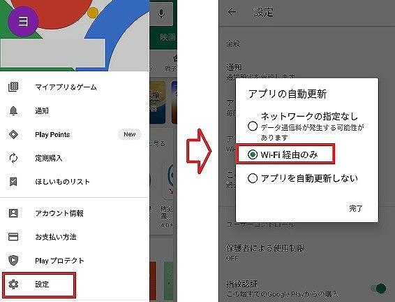 ワイモバイル Android アプリ更新 自動