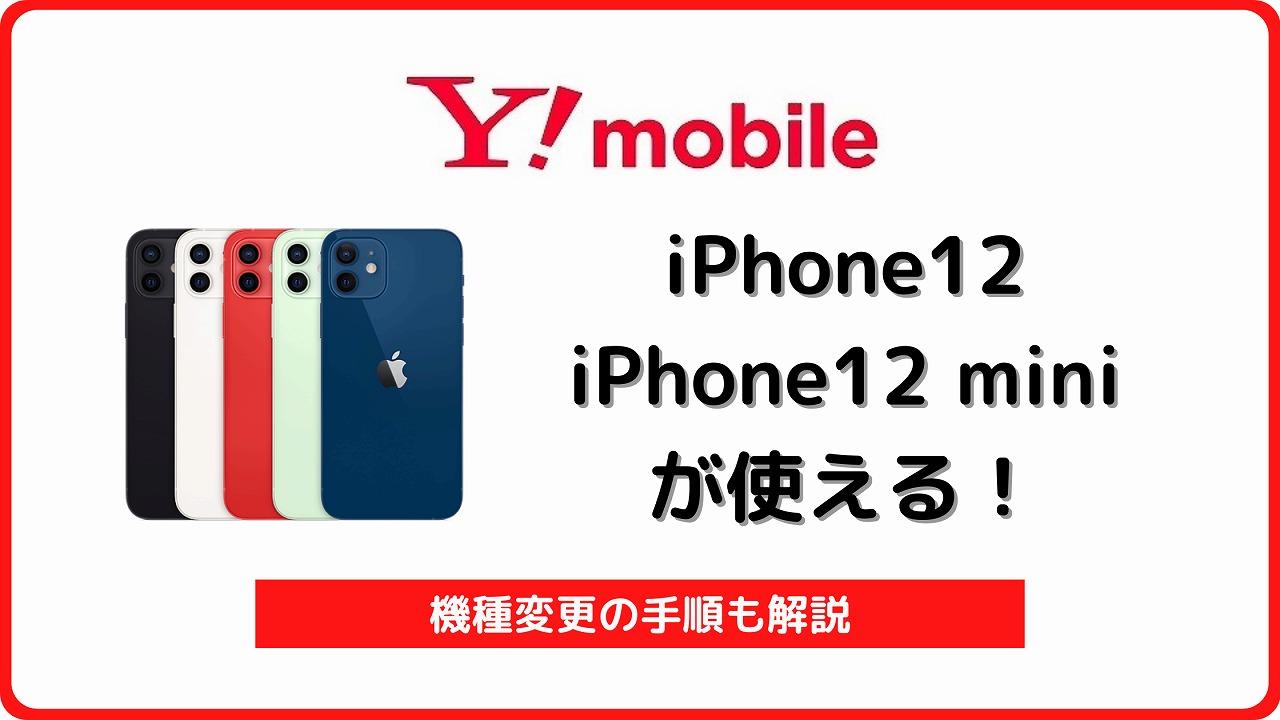 ワイモバイル iPhone12 iPhone12mini