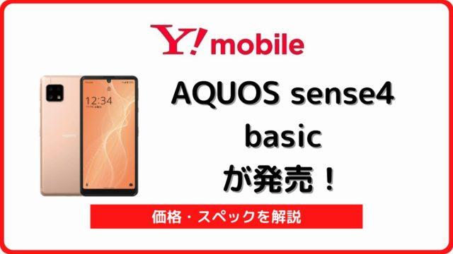 ワイモバイル AQUOS sense4 basic