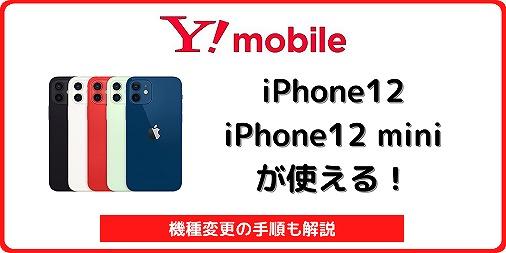 ワイモバイル iPhone12 iPhone12 mini iPhone12 Pro Max