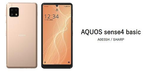 AQUOS sense4 basic ワイモバイル