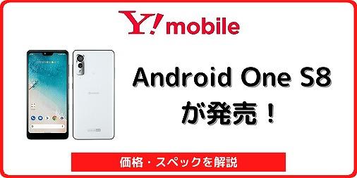 ワイモバイル Android One S8 アンドロイドワンS8
