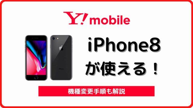 ワイモバイル iPhone8
