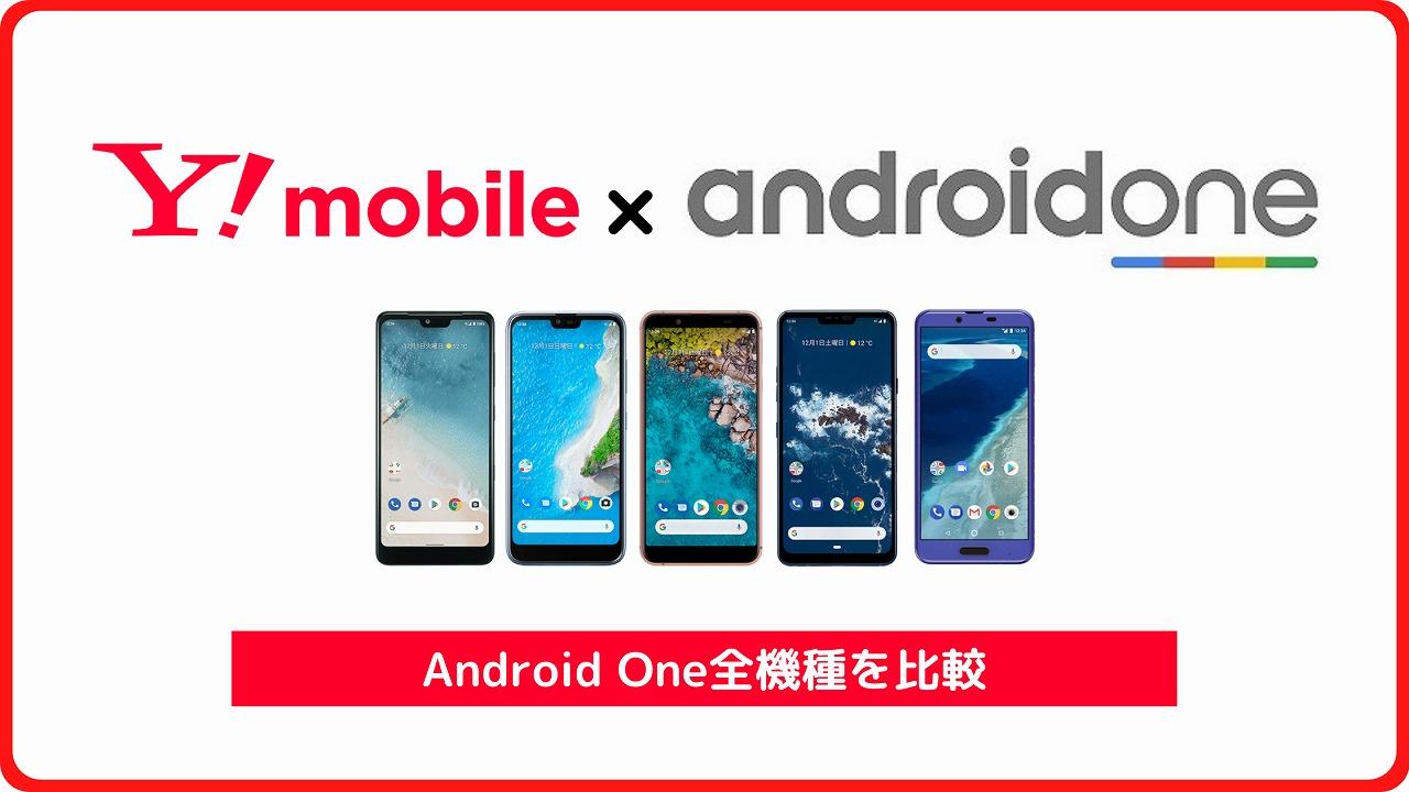 ワイモバイル Android One 比較 おすすめ