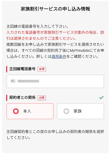 ワイモバイル 学割 オンラインでの申し込み方法