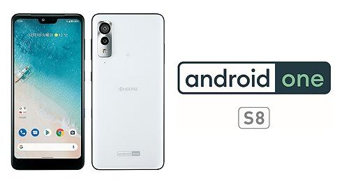 ワイモバイル Android One S8