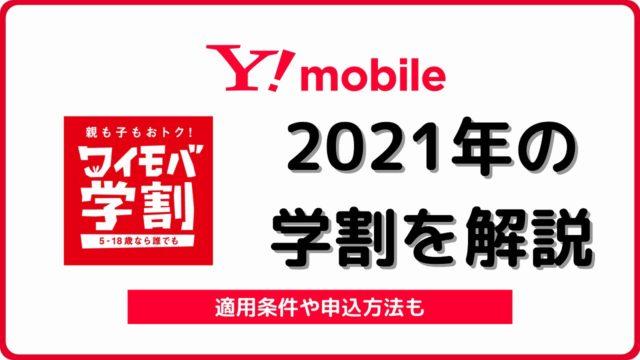 ワイモバイル ワイモバ学割 2021
