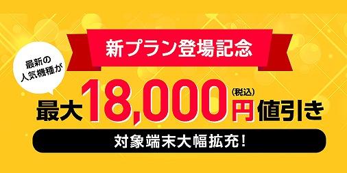 ワイモバイル 端末18,000円割引 キャンペーン
