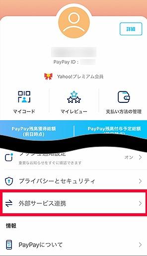 ワイモバイル PayPay受け取り方法