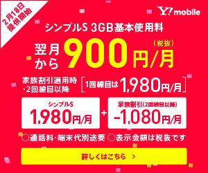 ワイモバイル 新料金プラン キャンペーン