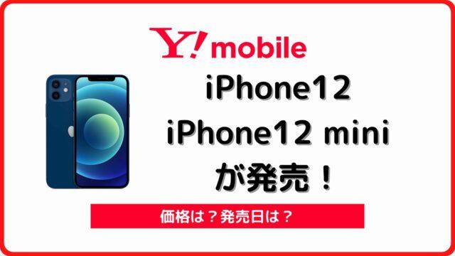 ワイモバイル iPhone12 発売
