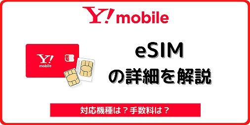 ワイモバイル eSIM