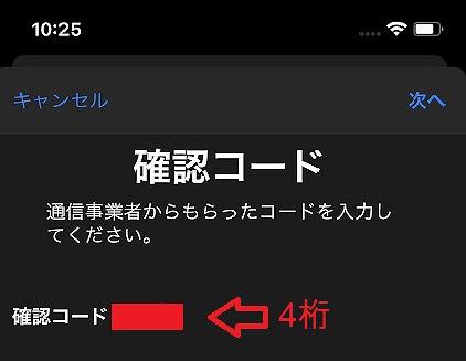 ワイモバイル iPhone12 eSIM設定手順