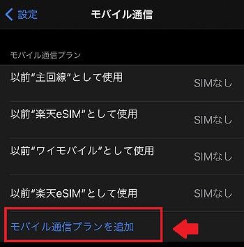 ワイモバイル eSIM 設定 iPhone