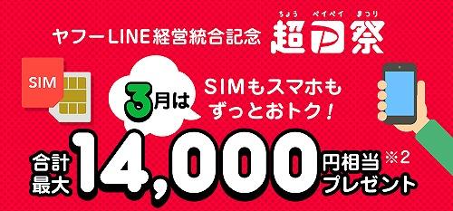 ワイモバイル キャンペーン 超PayPay祭 SNS用