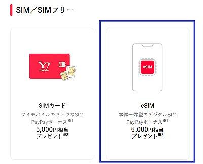 ワイモバイル eSIM 申し込み 公式ストア