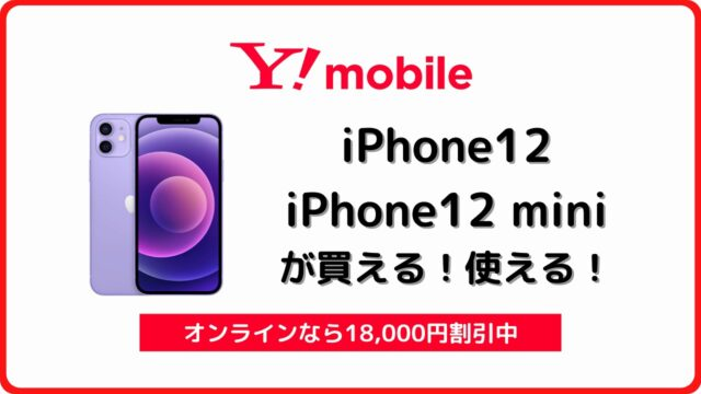 ワイモバイル iPhone12 iPhone12 mini