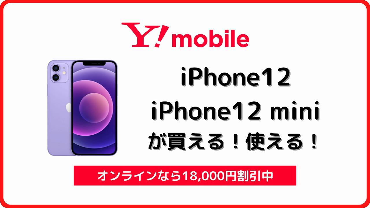 ワイモバイル iPhone12 iPhone12 mini