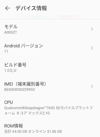 ワイモバイル Libero 5G CPU Snapdragon690 Snapdragon765