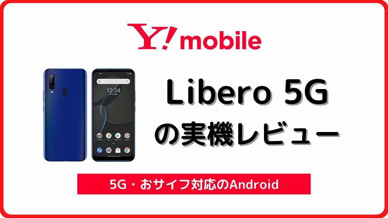 ワイモバイル Libero 5G リベロ5G