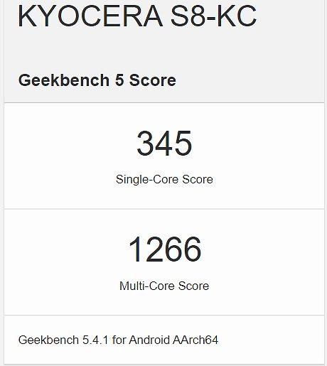 ワイモバイル Android One S8 Geekbench ベンチマークスコア Helio P65 MT6768