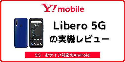 ワイモバイル Libero 5G