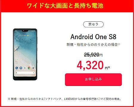 ワイモバイル Android One S8 キャンペーン 割引
