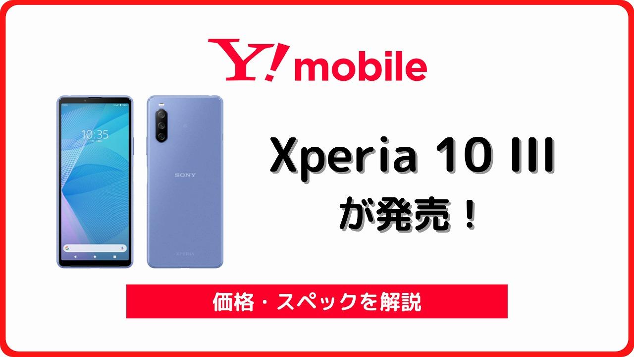ワイモバイル Xperia 10 III 発売