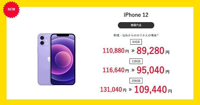 ワイモバイル タイムセール iPhone12 iPhone12 mini