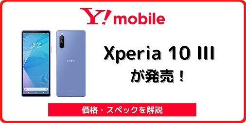 ワイモバイル Xperia 10 III