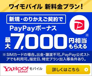 ヤフーモバイル Yahoo!モバイル SIM キャンペーン