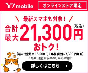ワイモバイル スマホ 21300円割引 キャンペーン バナー