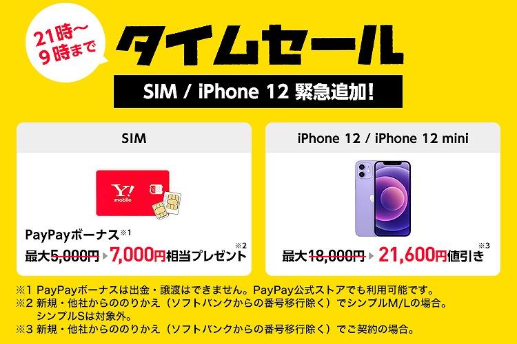 ワイモバイル タイムセール 0623 iPhone12 SIMカード単体