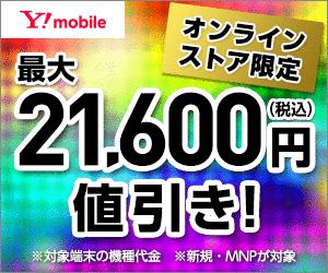 ワイモバイル 21600円割引 キャンペーン