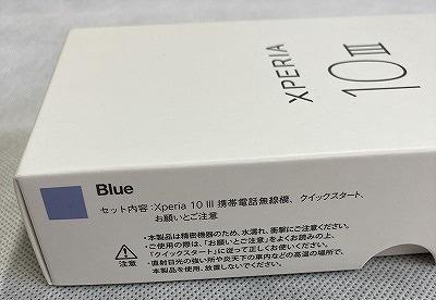 ワイモバイル Xperia 10 III 箱
