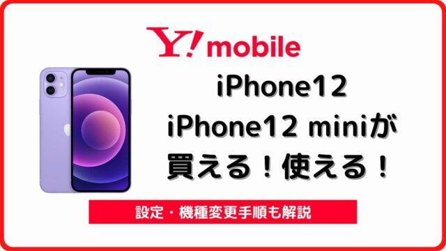 ワイモバイル iPhone12 iPhone12mini 値下げ 機種変更 設定