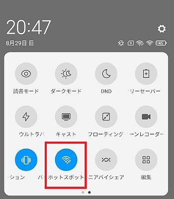 ワイモバイル Redmi 9T テザリング やり方 ポータブルホットスポット