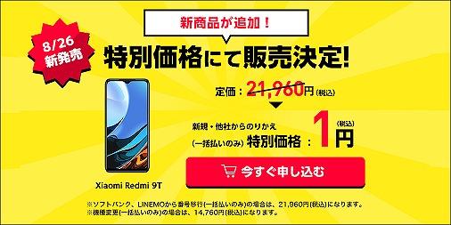 ワイモバイル Redmi 9T 1円 キャンペーン セール
