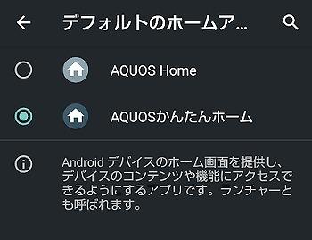 ワイモバイル AQUOS sense4 basic ホーム画面 かんたんホーム