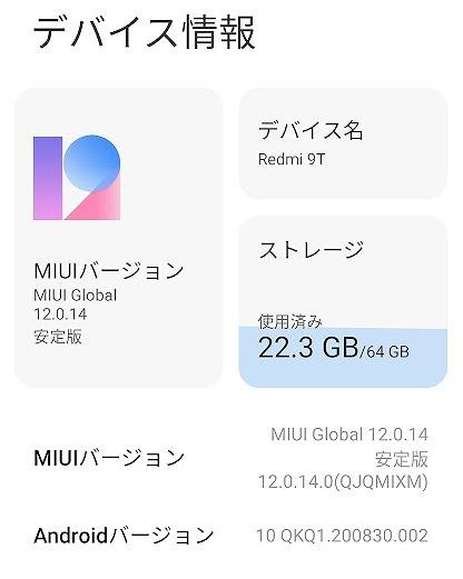 ワイモバイル Redmi 9T OS Android10 MIUI12