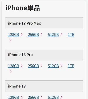 楽天モバイル 楽天市場店 iPhone 端末のみ