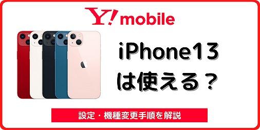 ワイモバイル iPhone13