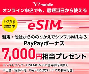ワイモバイル eSIM キャンペーン